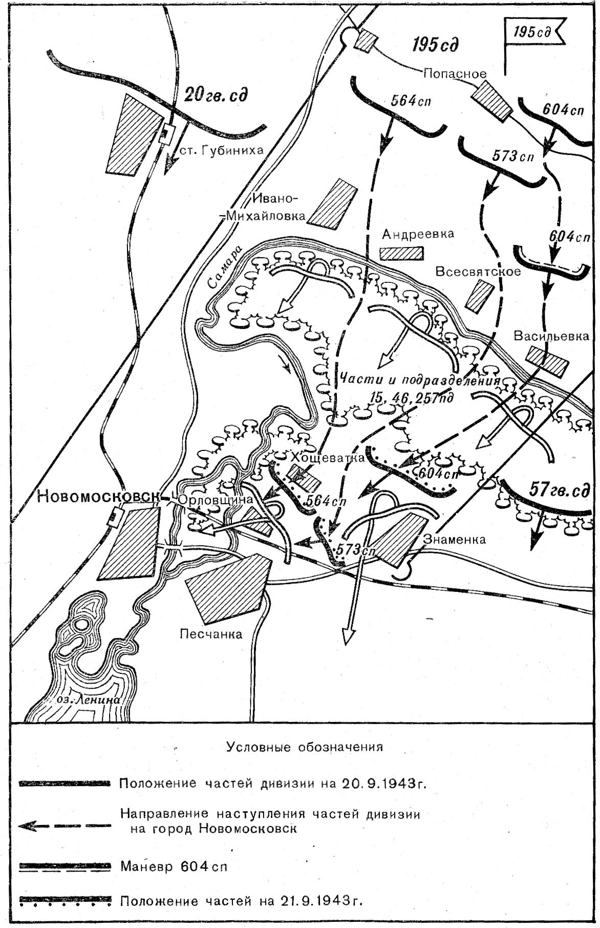 Схема 1 бой 195 сд на подступах к городу